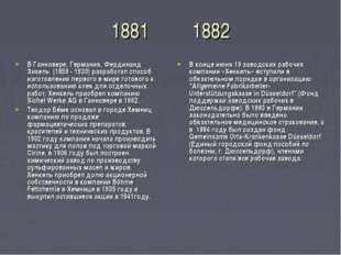 1881 1882 В Ганновере, Германия, Фердинанд Зихель (1859 - 1930) разработал с