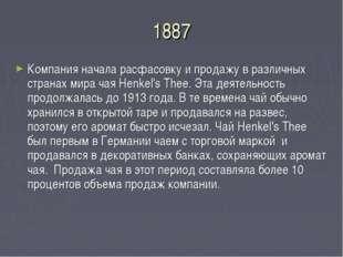1887 Компания начала расфасовку и продажу в различных странах мира чая Henkel