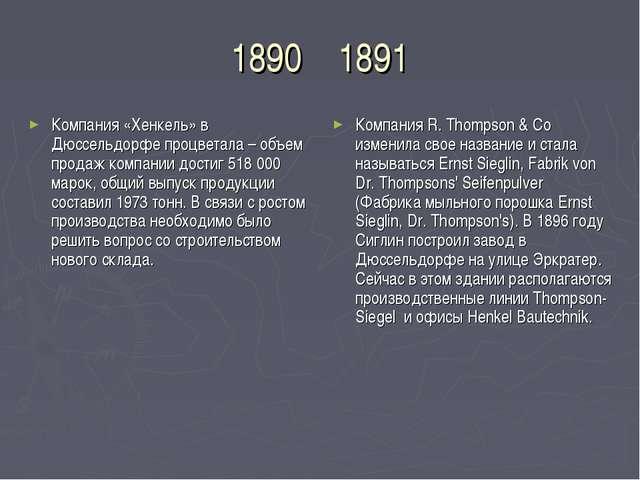 1890 1891 Компания «Хенкель» в Дюссельдорфе процветала – объем продаж компани...