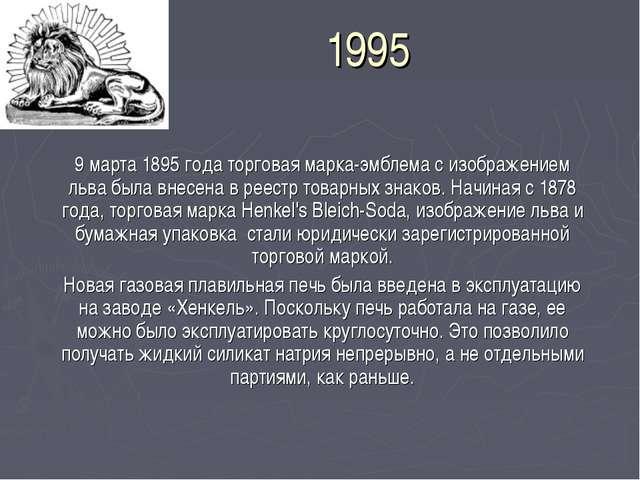 1995 9 марта 1895 года торговая марка-эмблема с изображением льва была внесен...