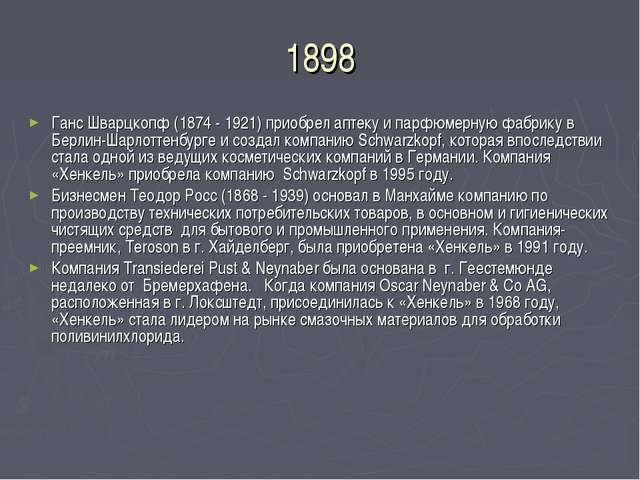 1898 Ганс Шварцкопф (1874 - 1921) приобрел аптеку и парфюмерную фабрику в Бер...
