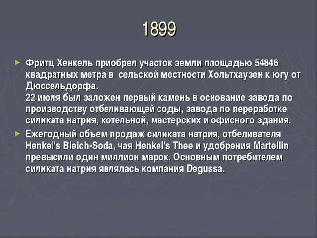 1899 Фритц Хенкель приобрел участок земли площадью 54846 квадратных метра в...