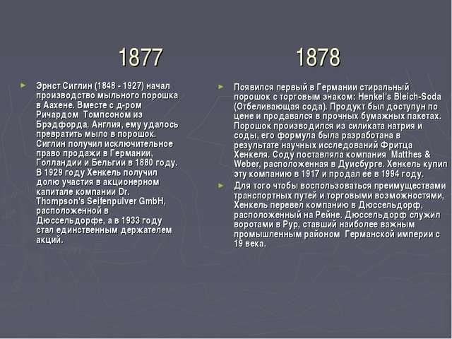 1877 1878 Эрнст Сиглин (1848 - 1927) начал производство мыльного порошка в А...