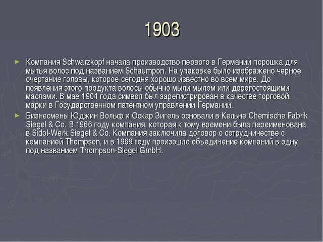 1903 Компания Schwarzkopf начала производство первого в Германии порошка для...