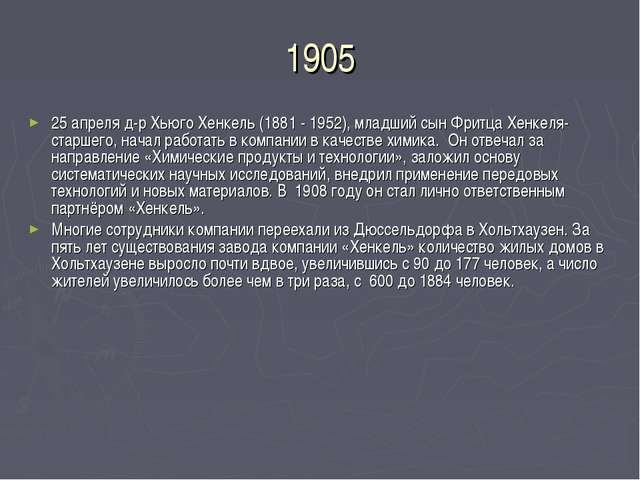 1905 25 апреля д-р Хьюго Хенкель (1881 - 1952), младший сын Фритца Хенкеля-ст...