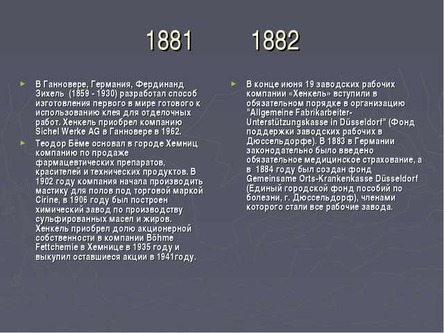 1881 1882 В Ганновере, Германия, Фердинанд Зихель (1859 - 1930) разработал с...