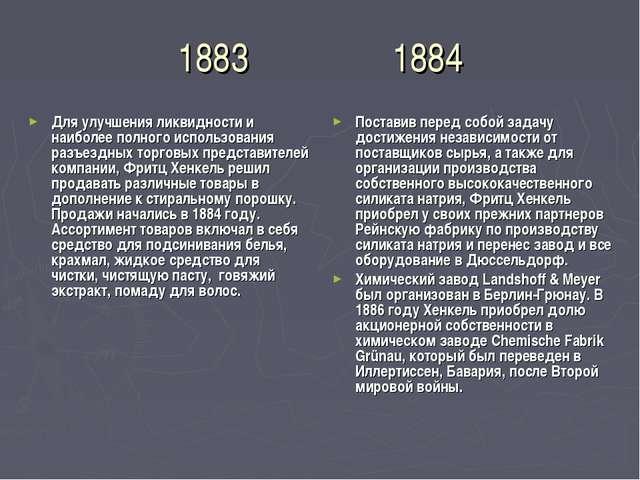 1883 1884 Для улучшения ликвидности и наиболее полного использования разъездн...