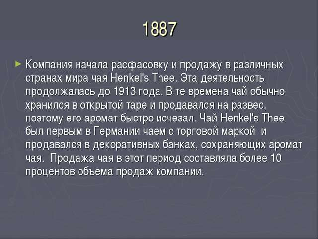 1887 Компания начала расфасовку и продажу в различных странах мира чая Henkel...
