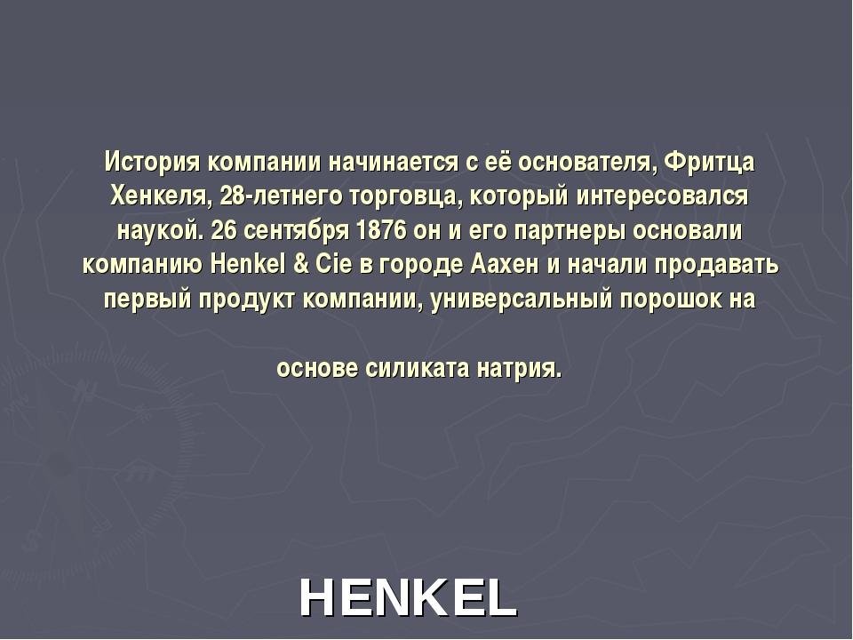 История компании начинается с её основателя, Фритца Хенкеля, 28-летнего торго...
