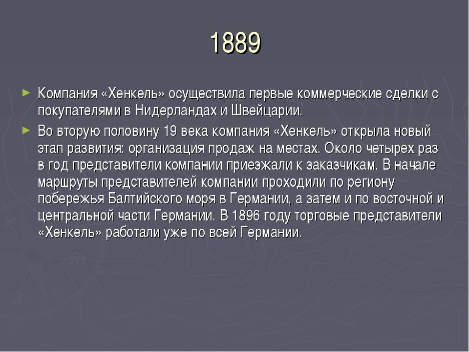 1889 Компания «Хенкель» осуществила первые коммерческие сделки с покупателями...