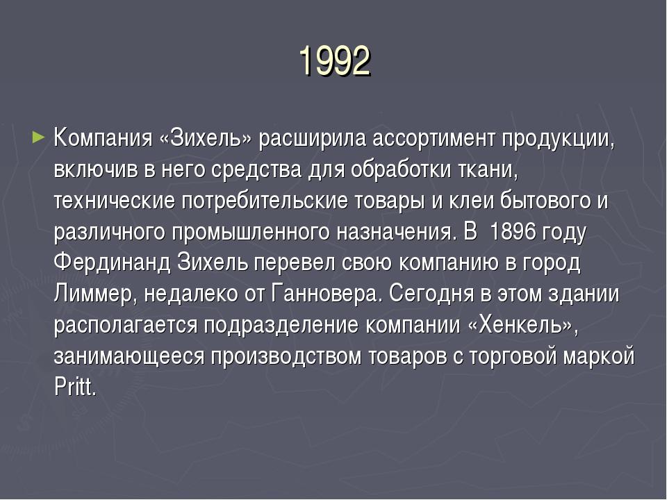 1992 Компания «Зихель» расширила ассортимент продукции, включив в него средст...
