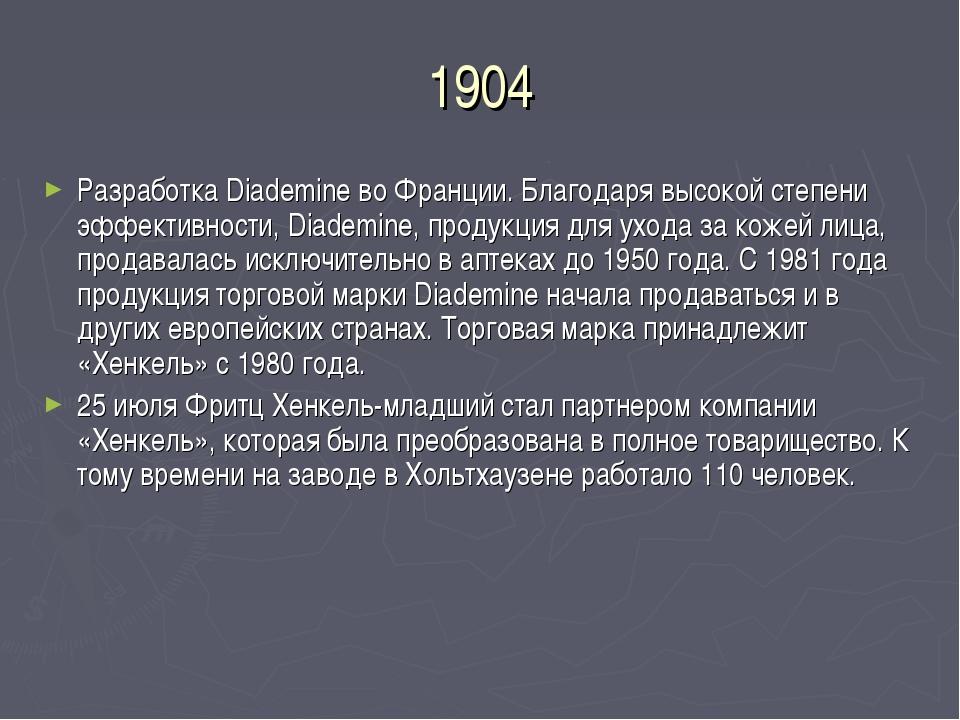 1904 Разработка Diademine во Франции. Благодаря высокой степени эффективности...