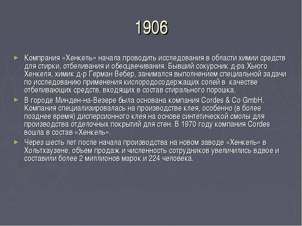 1906 Компрания «Хенкель» начала проводить исследования в области химии средст...