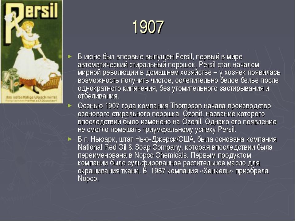 1907 В июне был впервые выпущен Persil, первый в мире автоматический стиральн...