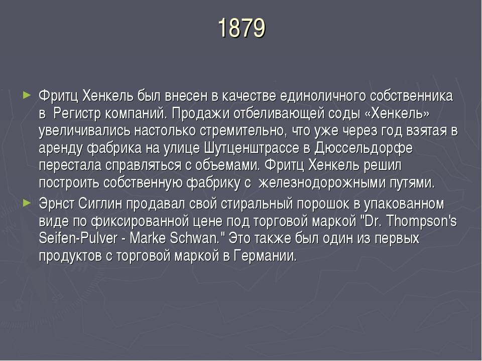 1879 Фритц Хенкель был внесен в качестве единоличного собственника в Регистр...