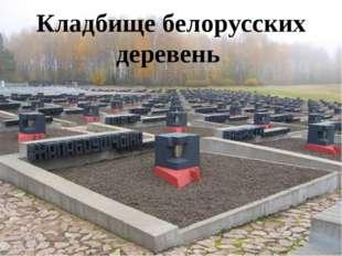Кладбище белорусских деревень