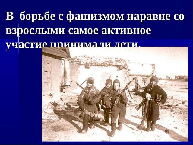 В борьбе с фашизмом наравне со взрослыми самое активное участие принимали дети.