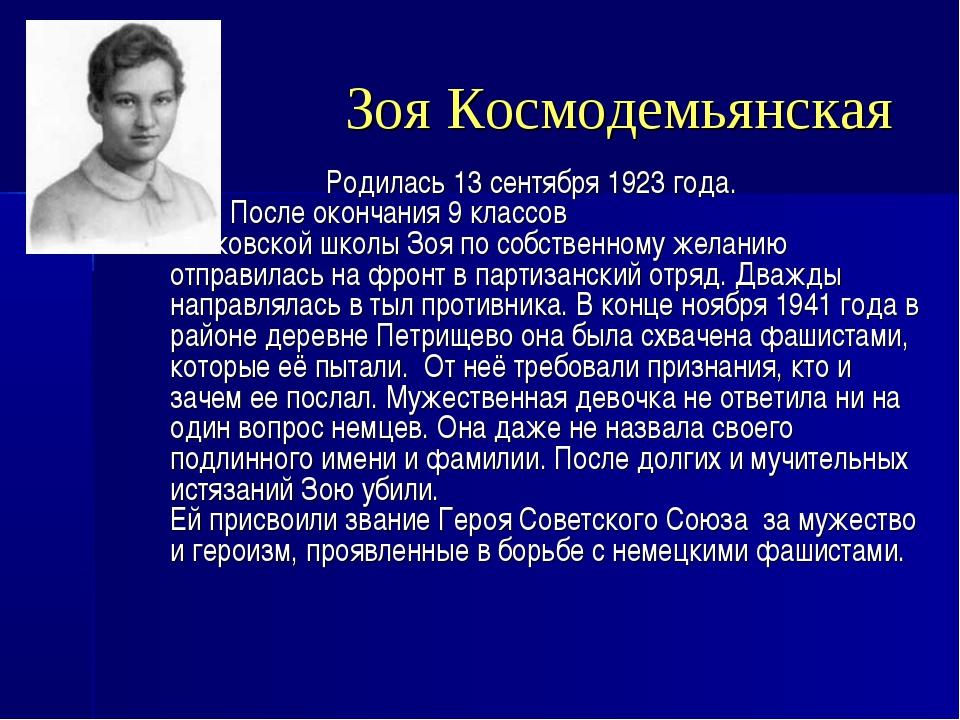 Зоя Космодемьянская Родилась 13 сентября 1923 года. После окончания 9...
