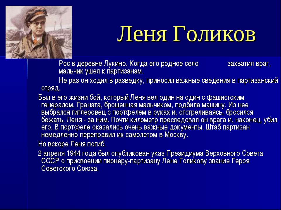 Леня Голиков Рос в деревне Лукино. Когда его родное село захватил враг,...
