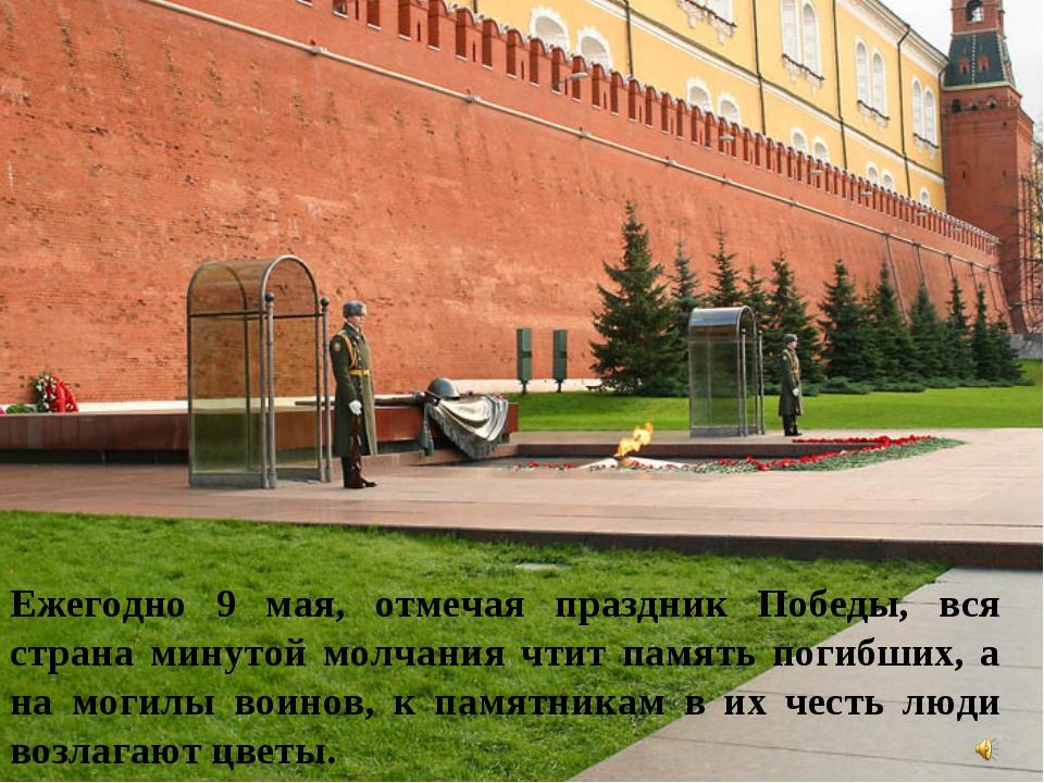Ежегодно 9 мая, отмечая праздник Победы, вся страна минутой молчания чтит пам...