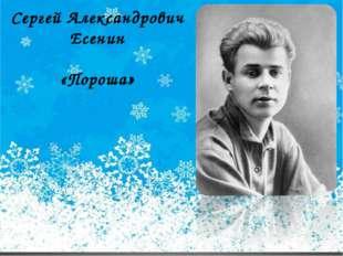 Сергей Александрович Есенин «Пороша»