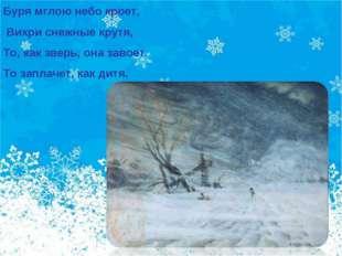 Буря мглою небо кроет, Вихри снежные крутя, То, как зверь, она завоет. То зап