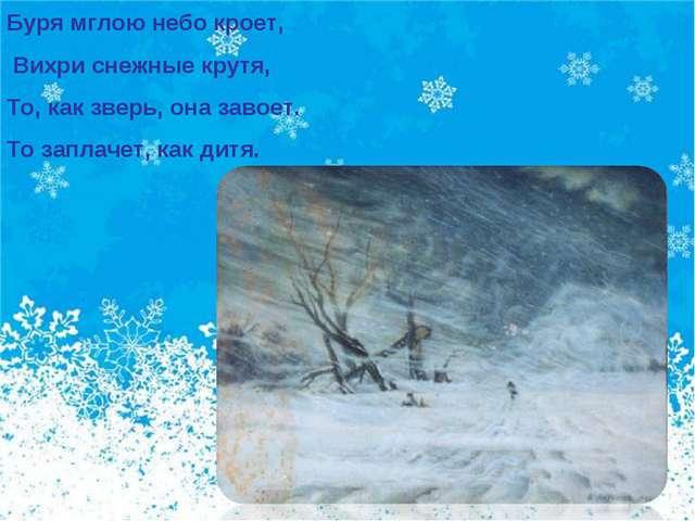 Буря мглою небо кроет, Вихри снежные крутя, То, как зверь, она завоет. То зап...