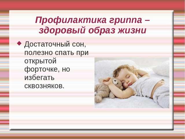 Профилактика гриппа – здоровый образ жизни Достаточный сон, полезно спать при...
