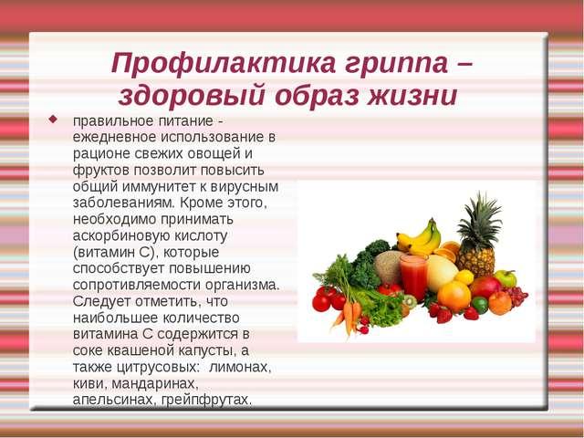 Профилактика гриппа – здоровый образ жизни правильное питание - ежедневное ис...