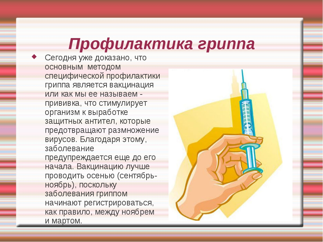 Профилактика гриппа Сегодня уже доказано, что основным методом специфической...