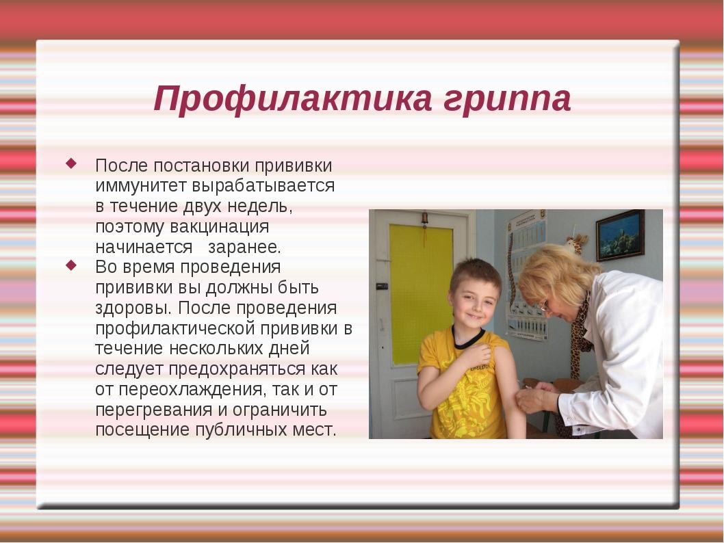 Профилактика гриппа После постановки прививки иммунитет вырабатывается в тече...
