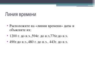 Линия времени Расположите на «линии времени» даты и объясните их: 1200 г. до