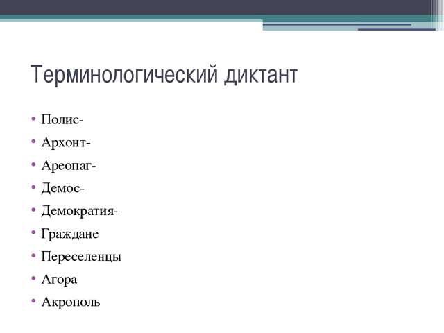 Терминологический диктант Полис- Архонт- Ареопаг- Демос- Демократия- Граждане...