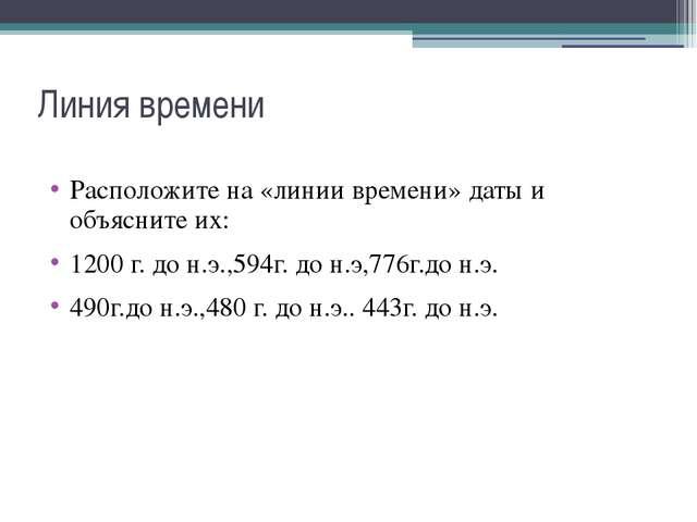 Линия времени Расположите на «линии времени» даты и объясните их: 1200 г. до...
