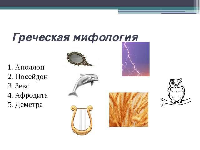 Греческая мифология Аполлон Посейдон Зевс Афродита Деметра
