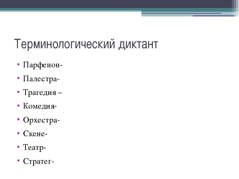 Терминологический диктант Парфенон- Палестра- Трагедия – Комедия- Орхестра- С...