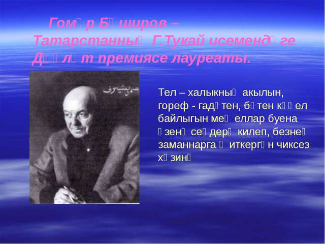 Гомәр Бәширов – Татарстанның Г.Тукай исемендәге Дәүләт премиясе лауреаты. Т...