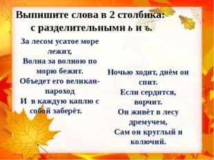 Выпишите слова в 2 столбика: с разделительными ь и ъ. За лесом усатое море ле