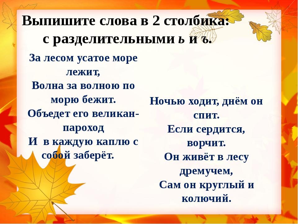 Выпишите слова в 2 столбика: с разделительными ь и ъ. За лесом усатое море ле...