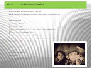 Тема №7 Здоровье родителей - счастье детей Цель: Воспитание здорового челове