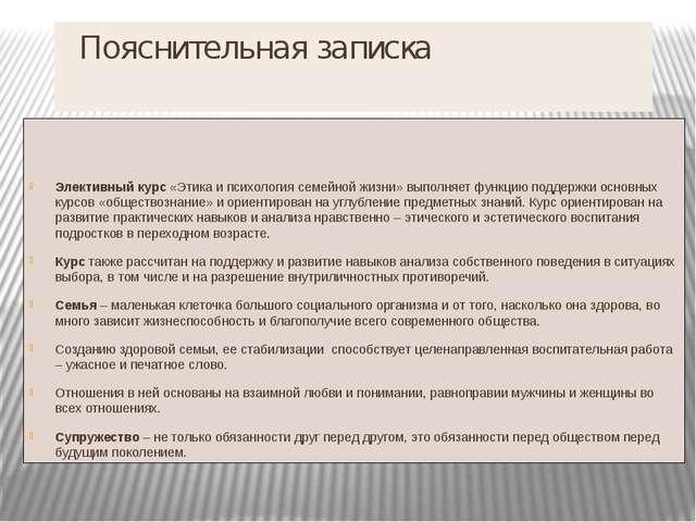 Пояснительная записка Элективный курс «Этика и психология семейной жизни» вы...