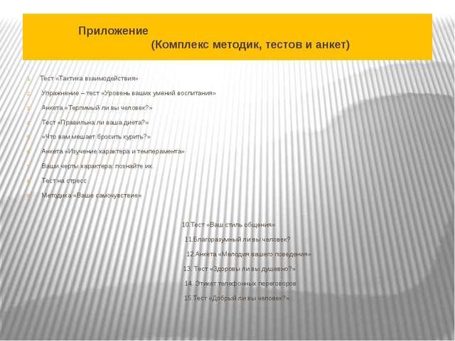Приложение (Комплекс методик, тестов и анкет) Тест «Тактика взаимодействия»...