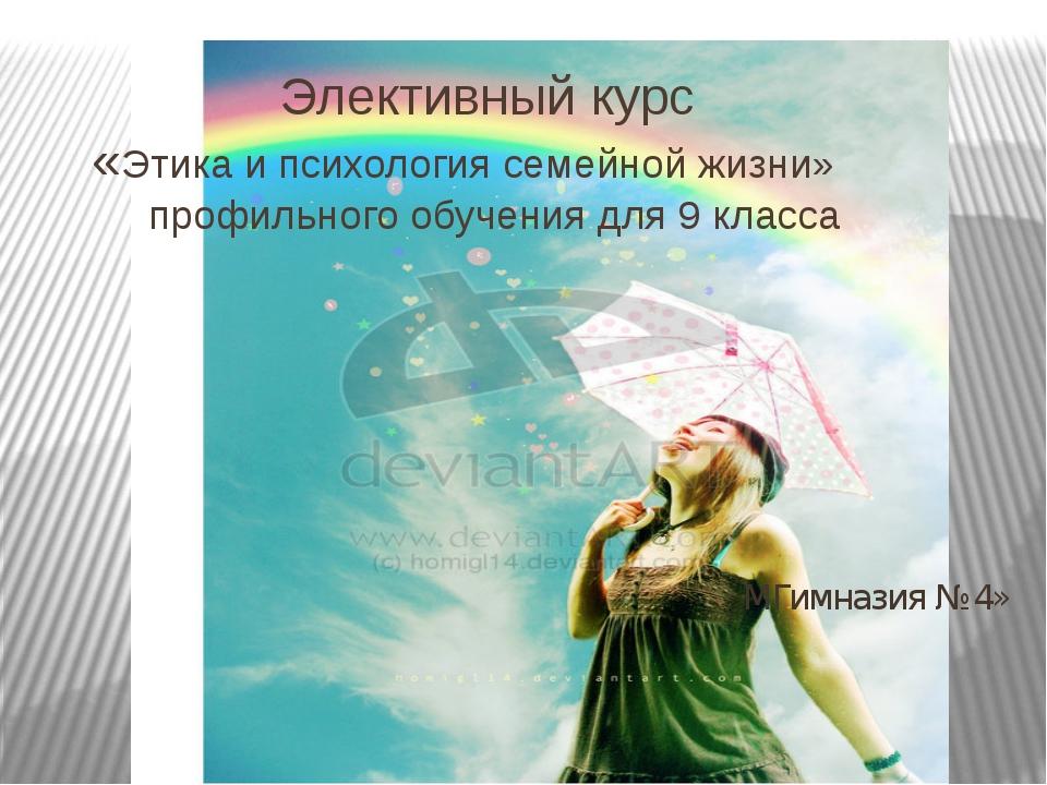 Элективный курс «Этика и психология семейной жизни» профильного обучения для...