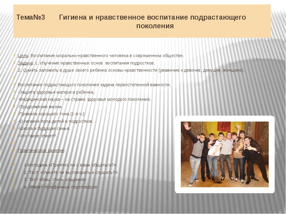Тема№3 Гигиена и нравственное воспитание подрастающего поколения Цель: Воспит...