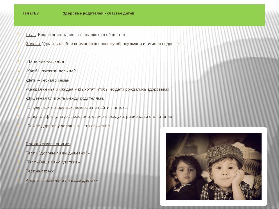Тема №7 Здоровье родителей - счастье детей Цель: Воспитание здорового челове...
