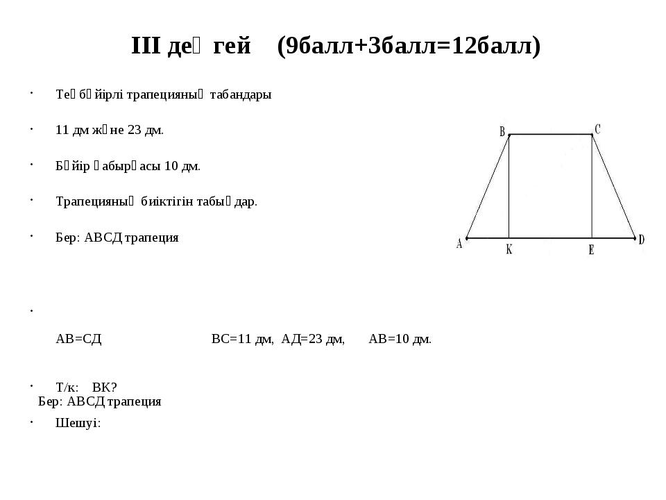 III деңгей (9балл+3балл=12балл) Теңбүйірлі трапецияның табандары 11 дм және 2...