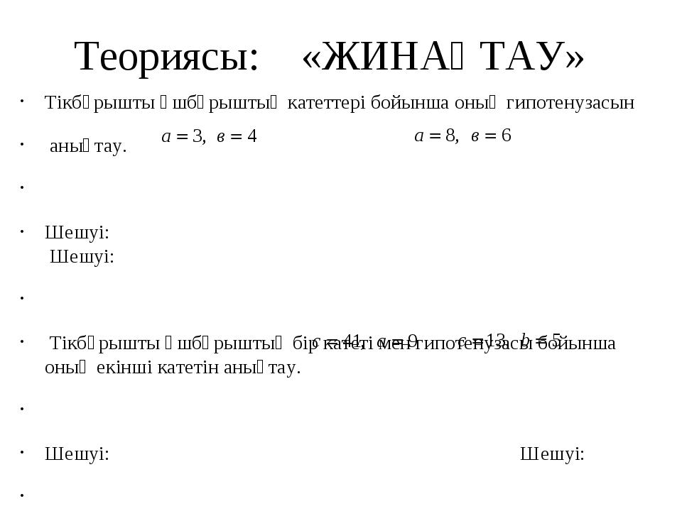 Теориясы: «ЖИНАҚТАУ» Тікбұрышты үшбұрыштың катеттері бойынша оның гипотенузас...