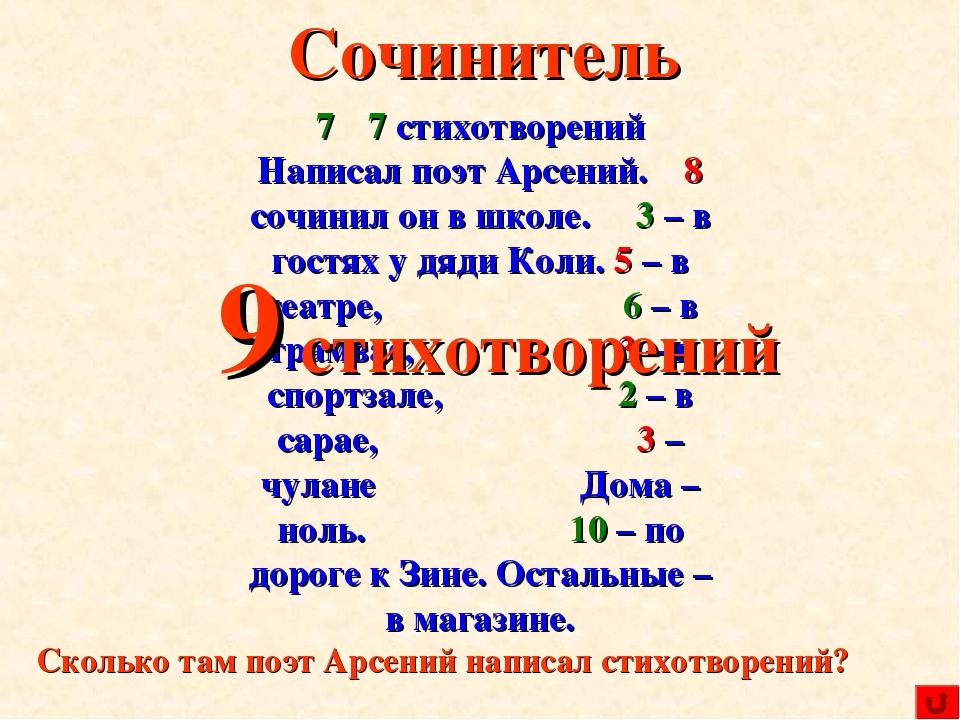 7 · 7 стихотворений Написал поэт Арсений. 8 сочинил он в школе. 3 – в гостях...
