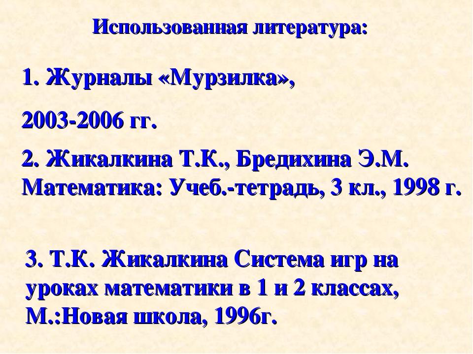 Использованная литература: 1. Журналы «Мурзилка», 2003-2006 гг. 2. Жикалкина...