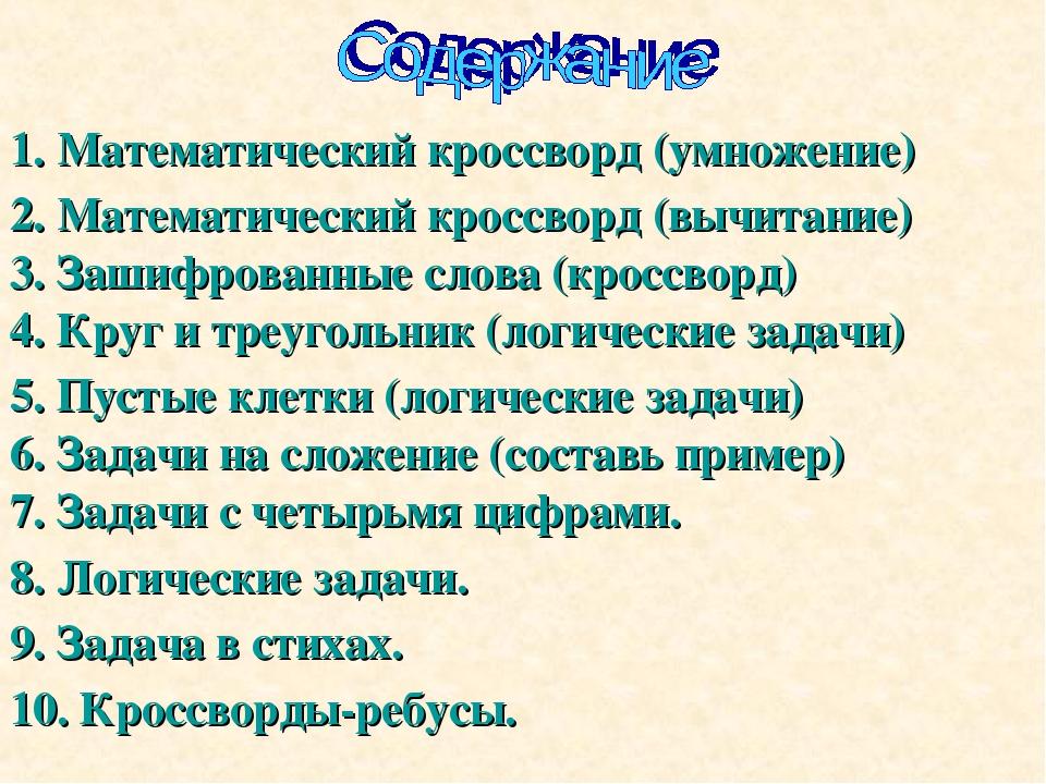 1. Математический кроссворд (умножение) 2. Математический кроссворд (вычитани...